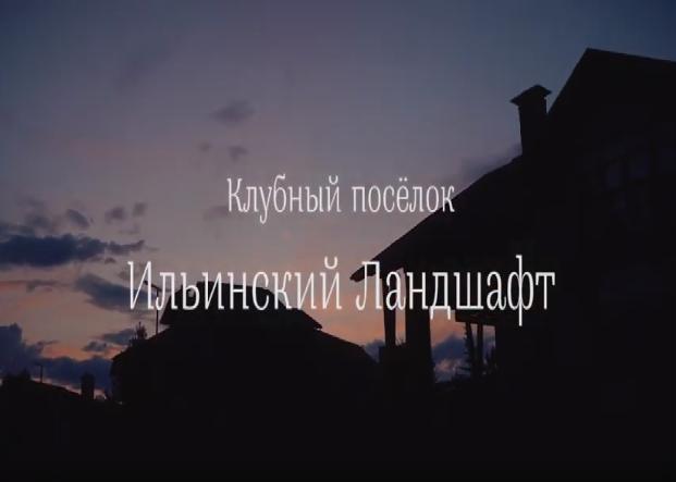 """Рекламный ролик коттеджного поселка """"Ильинский ландшафт"""""""